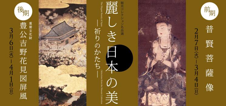 過去の展覧会|京都 細見美術館
