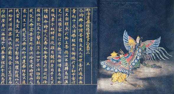 紺紙金字法華経 平基親願経 平安・治承4年(1180)年 細見美術館