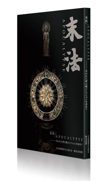 末法 / Apocalypse ─失われた夢石庵コレクションを求めて─ | 開催中の展覧会 - 京都 細見美術館