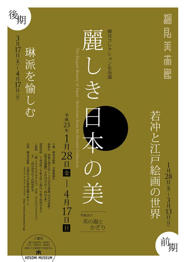 細見コレクション名品選「麗しき日本の美」前期 若冲と江戸絵画の世界